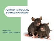 Лечение непрямыми антикоагулянтами Выполнила:  Кудина Ольга Олеговна