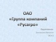 Подготовила: Зиновьева Наталия ОС 4 -3  Направления