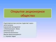 Презентация ОАО last edition