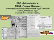 ОБД «Мемориал» и ОЭБД «Подвиг Народа» анализ документов