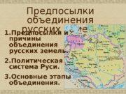 Предпосылки объединения русских земель 1. Предпосылки и причины