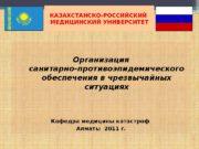 КАЗАХСТАНСКО-РОССИЙСКИЙ МЕДИЦИНСКИЙ УНИВЕРСИТЕТ  Организация санитарно-противоэпидемического обеспечения в