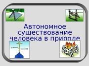 Презентация ОБЖ Автономное существование