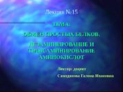 Лекция № 15 ТЕМА: ОБМЕН ПРОСТЫХ БЕЛКОВ. ДЕЗАМИНИРОВАНИЕ
