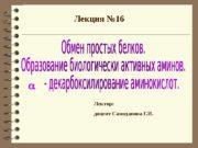 Лекция № 16 Лектор: доцент Самоданова Г. И.