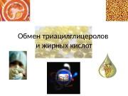 Обмен триацилглицеролов и жирных кислот  Значение изучения