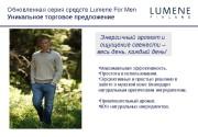Презентация Обновлённая серия средств Lumene For Men