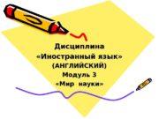 Дисциплина  «Иностранный язык» (АНГЛИЙСКИЙ) Модуль 3