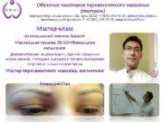 Обучение мастеров перманентного макияжа (татуаж)  Екатеринбург, ул.