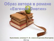 Презентация Образ автора в романе Евгений Онегин