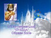 • На високому Олімпі живуть боги, які