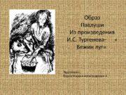 Образ Павлуши Из произведения И. С. Тургенева-