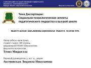 Презентация Образец-маг-Орг.псх