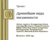 Проект : Древнейшие виды письменности Автор проекта :