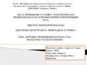 Санкт – Петербургской государственное бюджетное профессиональное образовательное учреждение