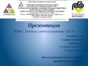 Презентация Тема:  Зачет по учебной практике ПМ.