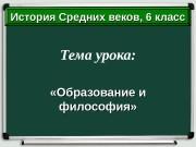 Презентация образование и филосфия