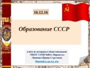 Образование СССР 16. 12. 16 учитель истории и