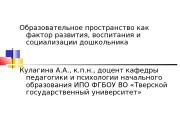 Презентация Образовательное пространство Кулагина А.А.