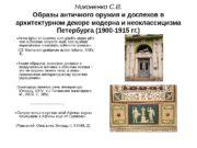 Никоненко С. В. Образы античного оружия и доспехов