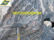 метаморфизм  Метаморфизм – процесс минеральных и структурно-текстурных