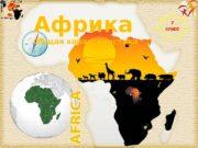 Page 17 класс Африка Общая характеристика .