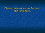Презентация obschestvennaya-zhizn-rossii-pri-nikolae-i