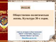 Общественно-политическая жизнь. Культура 30 -х годов. 19. 12.
