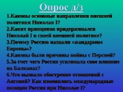 1. 1. Каковы основные направления внешней политики Николая