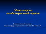 Презентация общие вопросы АБ терапии 2014