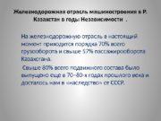 Железнодорожная отрасль машиностроения в Р.  Казахстан в