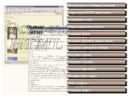 Форматирование текста Вставка графики, видео, звука Структура HTML-документа.