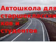 Презентация объединения Автошкола для стар. и студентов