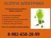 УСЛУГИ ЭЛЕКТРИКА  замена электропроводки;   установка