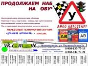 Презентация Объявление Автошкола Каширское