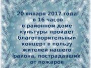 20 января 2017 года  в 16 часов