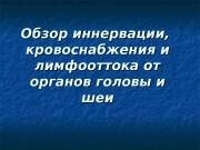 Презентация obzor organov golovy i shei