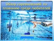 Обзор соревнований по плаванию среди любителей  №№