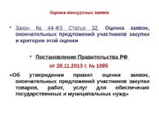 Оценка конкурсных заявок  Закон № 44 -ФЗ