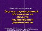 Оценка радиационной обстановки на объекте хозяйственной деятельности Литература: