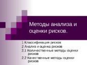 Методы анализа и оценки рисков. 1 Классификация рисков