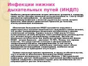 Презентация Ochagovye zabolevania legkikh