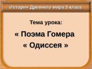 Тема урока:  « Поэма Гомера  «