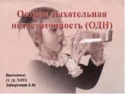 Выполнил: ст. гр. 5 -093 Зайнуллаев А. Ж.