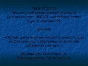 Презентация odn pri inf i tbk