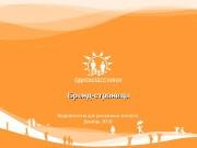 Бренд-страница Подготовлено для рекламных агентств Декабрь 2010