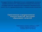 Презентация Одонтоген и не одонтоген опух чел Аскарян
