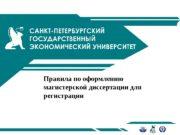 Правила по оформлению магистерской диссертации для регистрации