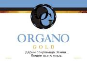 RU|Russian Organo. Gold. com. Дарим сокровища Земли… Людям