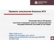 Правила заполнения бланков ОГЭ Телякова Ольга Петровна научный